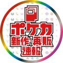 ★ポケモンカード新作・再販速報