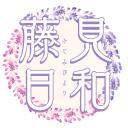 藤見日和@にほへしアンソロ
