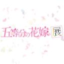 五等分の花嫁展【公式】