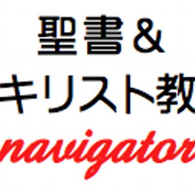 服部弘一郎(聖書&キリスト教ナビ) | Social Profile