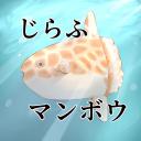 じらふ翻車魚