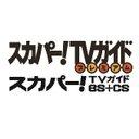 スカパー!TVガイドプレミアム/スカパー!TVガイドBS+CS