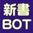 The profile image of shinsyo_bot
