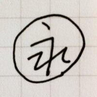 開 永一郎 | Social Profile