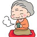 朱鷺子おばあちゃん