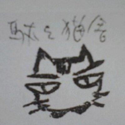 駄々猫 | Social Profile