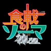 @shokugeki_anime