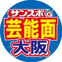サンスポ大阪芸能面