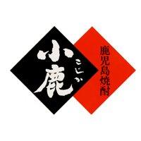 小鹿酒造株式会社 | Social Profile