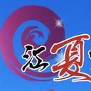 江夏フェス&江夏甲子園