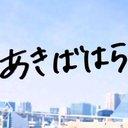 akibahara(あきばはら)@PopSkip Life