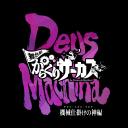 舞台劇「からくりサーカス」~デウス・エクス・マキナ(機械仕掛けの神)編~公式