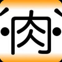 ヽ(´・肉・`)ノ | Social Profile