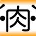 ヽ(´・肉・`)ノ (@niku_name)