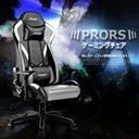 PRORS(プロアルス)ゲーミングチェア【公式】