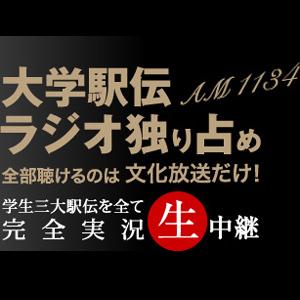 文化放送大学駅伝独り占め Social Profile