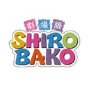 SHIROBAKO 公式 @2/29劇場版公開!!