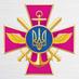 Генеральний штаб ЗСУ's Twitter Profile Picture