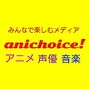 anichoice