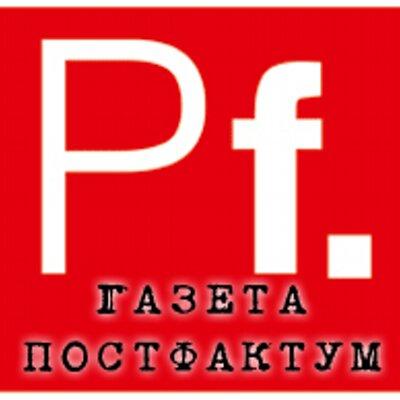 Газета Постфактум   (@postfactum_ksua)