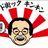 愛川欽也 Twitter