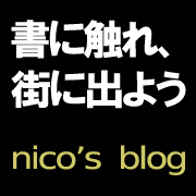 Nico TPP反対・脱原発・反ネオリベ Social Profile