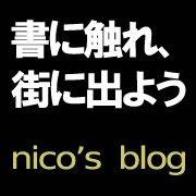 Nico TPP反対・脱原発・反ネオリベ | Social Profile