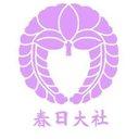 春日大社 kasugataisha shrine【公式】
