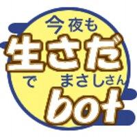 生さだbot【私設】 | Social Profile