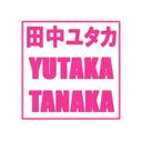 田中ユタカ 初コミケ挑戦中。
