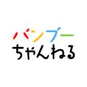 バンブーちゃんねる Social Profile