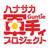 hanasaka_guntie