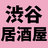 @shibuya_yoyaku