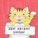 全経済産業労働組合