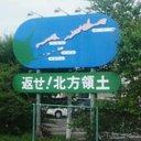 竹島・樺太・全千島奪還