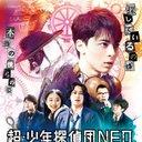 映画「超・少年探偵団NEO-Beginning-」公式