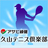 hisayama_tennis