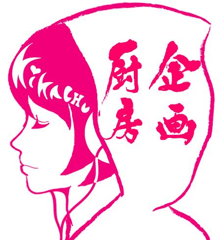 企画厨房(構成T田原弘毅) Social Profile
