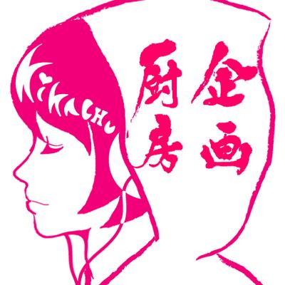 企画厨房(構成T田原弘毅) | Social Profile
