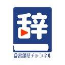 辞書部屋チャンネル