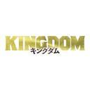 映画『キングダム』公式アカウント