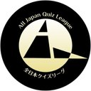 AQL/全日本クイズリーグ公式