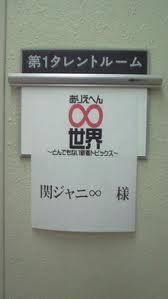 関ジャニ∞さんbot Social Profile