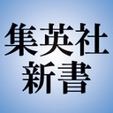 集英社新書編集部