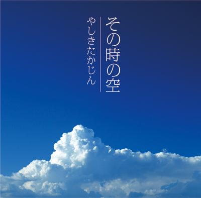 たかじんオフィシャルウェブサイト Social Profile