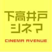下高井戸シネマ Social Profile