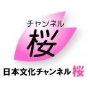 日本文化チャンネル桜 Social Profile