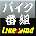 バイク情報番組Like a wind (ライクアウインド)放送開始15年目!