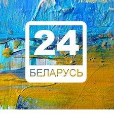 Belarus_24 (@Belarus_24)