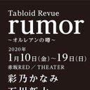 TabloidRevue:rumor